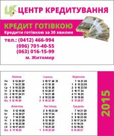 Визитка центра кредитования