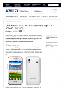 """статья """"Смартфоны Galaxy Ace"""""""