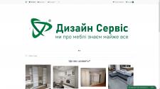 "Сайт для ""Дизайн Сервіс"""
