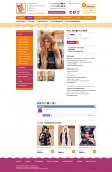 Верстка интернет-магазина FoxHappy