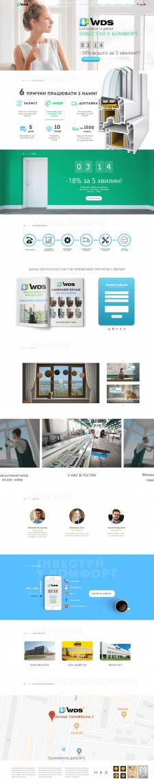 Сайт WDS окна/двери