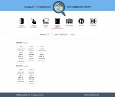 Онлайн-справочник по университету (веб-приложение)