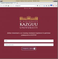 Сайт для проверки дипломов КазГЮУ