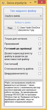 Программа для смены атрибутов файлов и папок