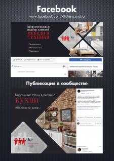 Подбор жилой и кухонной мебели / Facebook