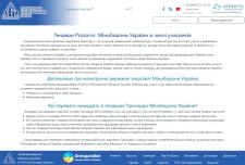 Тендери Prozorro. Міноборони України