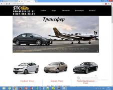 Такси STC