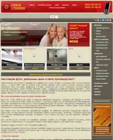 Фреймворк Сайт Меблі Столиці