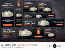 Комплект баннеров для Google Adwords