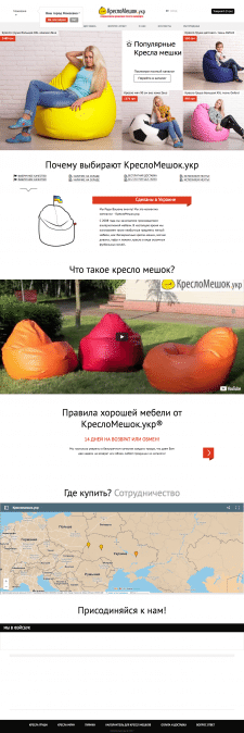 Разработка сайт кресломешок.укр
