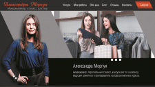 Александра Моргун
