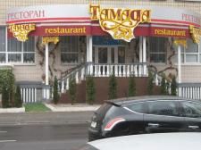 Фасадная группа ресторана