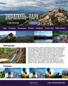 Сайт для туристического сервиса