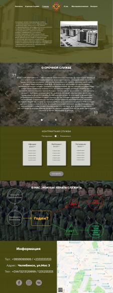 Дизайн сайта военкомата