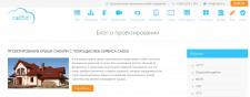 Копирайт для сервиса онлайн проектирования CAD5D