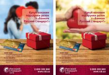 """концепт плакатов для акции """"Подарки любимым"""""""