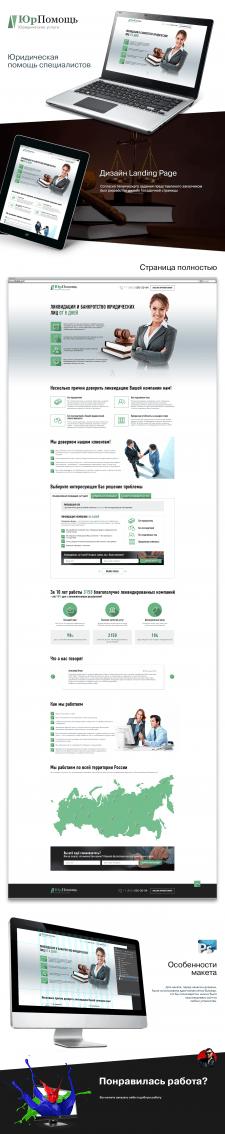 """Дизайн Landing Page """"ЮрПомощь"""""""