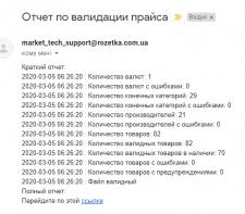 Добавлення нових позицій / правка файлу на Розетку