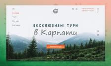 Дизайн главной страницы Туры в Карпаты