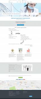 Сайт стоматологического кабинета