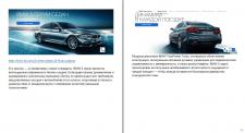 Обзор авто BMW 5