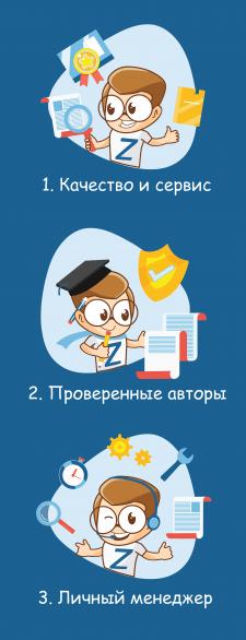 3 иконки/иллюстрации для сайта