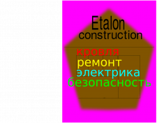 Etalon construction