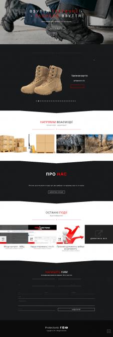 Сайт бренду