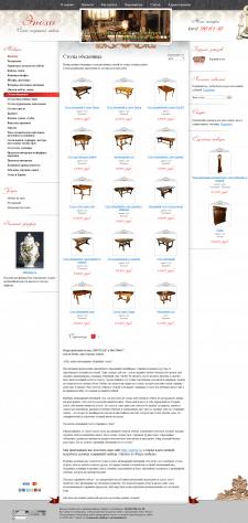 Старинная мебель: столы обеденные