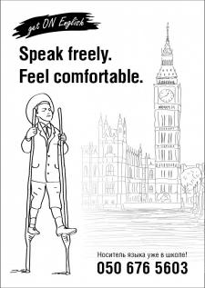 Плакат А3. Get on English