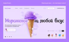 Дизайн главного экрана для магазина мороженого