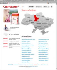 Сайт препарата Синуфорте