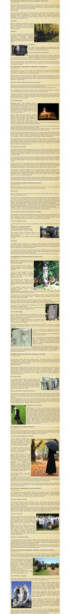 РИТУАЛЬНЫЕ | Гранитная мастерская Памятников