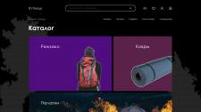 Интернет-магазин туристического снаряжения