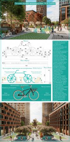 Разработка дизайнерского решения для велопарковки