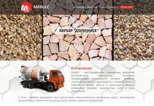 Сайт визитка компании МАВЕКС