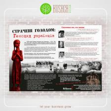 Геноцид, постер