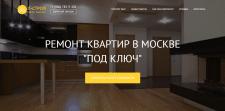 "Landing Page Ремонт квартир в Москве ""под ключ"""