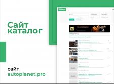Сайт-каталог. Доска объявлений