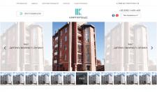 Верстка сайта строительной компании Карпатбуд