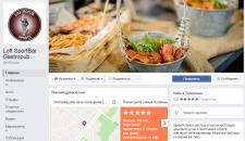 Контент Менеджер Gastropub LOFТ (facebook)