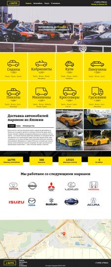 Дизайн сайта импорта японских автомобилей