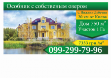 Билборд продажа дома от владельца!