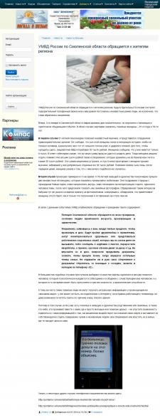 УМВД России по Смоленской области обращается к...