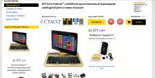 Интернет магазин переводчиков ECTACO
