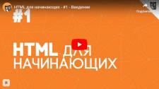 Транскрибация курса по основам HTML