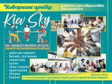 баннер для Kiev sky