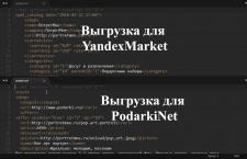 Выгрузки товаров для сайта ПотретМне