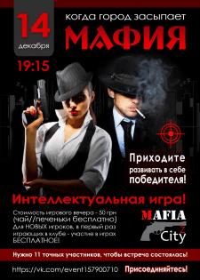 Плакат Мафия