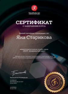 "Сертификат ""RAW продвинутый курс"""